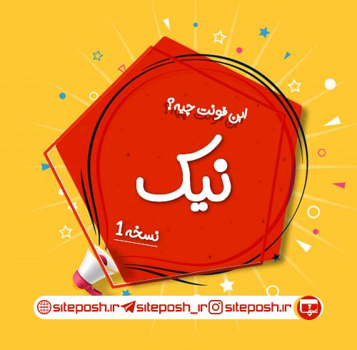 فونت فارسی دست نویس نیک | nic font