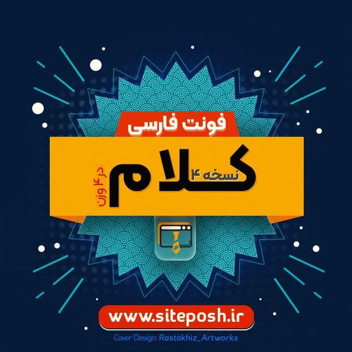 فونت فارسی کلام نسخه اقتصادی