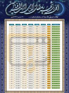 طرح بنر اوقات شرعی رمضان