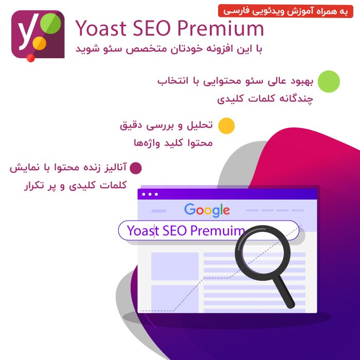 سئوی وردپرس Yoast پرمیوم | Yoast SEO Premium 16.2