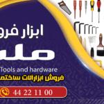 طرح بنر فروشگاه ابزارآلات